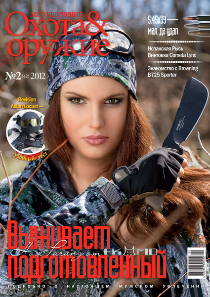 https://gunmag.com.ua/wp-content/uploads/2012/11/2-2012.jpg