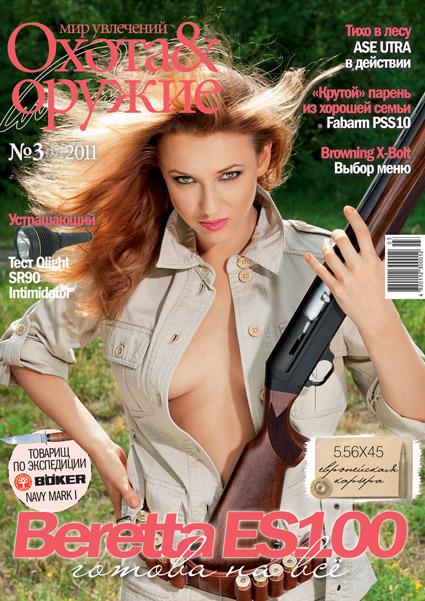 https://gunmag.com.ua/wp-content/uploads/2012/11/3-2011.jpg
