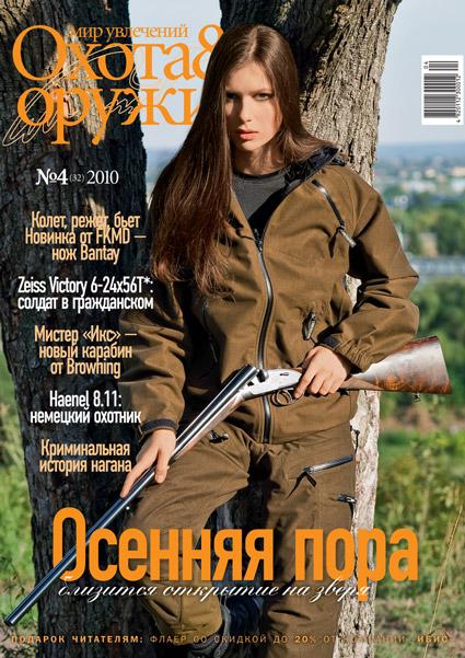 https://gunmag.com.ua/wp-content/uploads/2012/11/4-2010.jpg