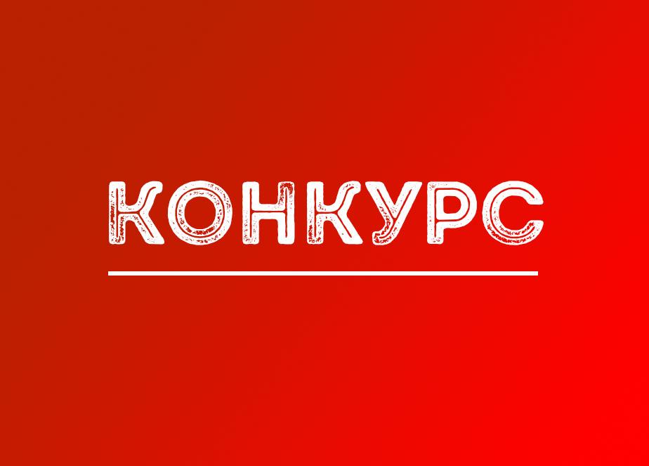 https://gunmag.com.ua/wp-content/uploads/2016/05/konkurs-1.jpg
