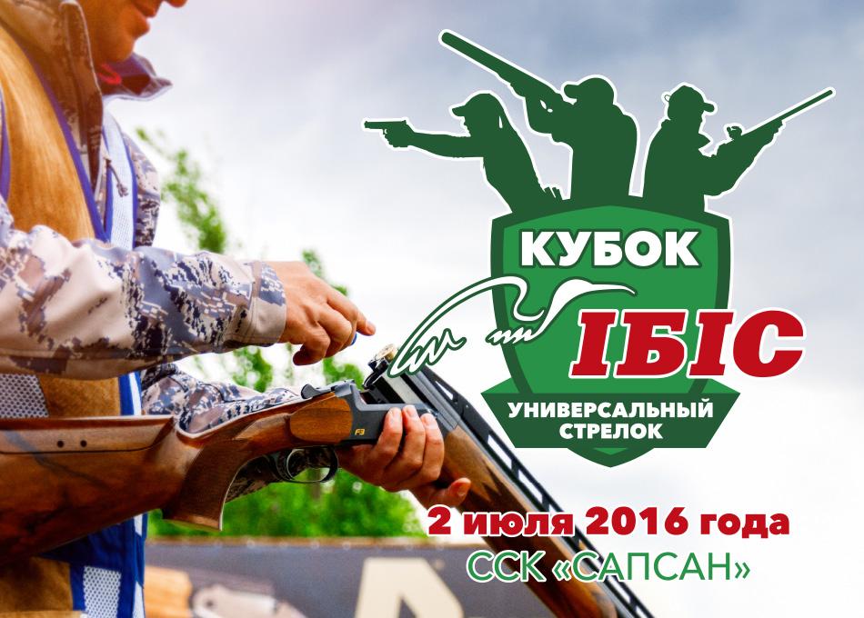 https://gunmag.com.ua/wp-content/uploads/2016/06/ibis_cup_950x680-1.jpg