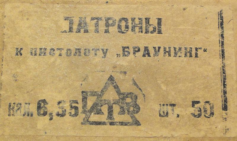 Советские патроны калибра 6,35 мм