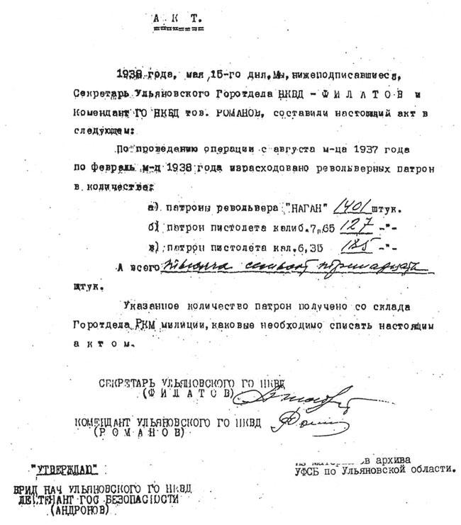 Акт о списании патронов, израсходованных Ульяновским горотделом НКВД: 1401 шт. (патронов к револьверу «Наган»), 127 шт. (патронов кал. 7.65 мм), 185шт. (патронов кал. 6.35 мм). Патроны кал. 6,35мм не только находились на складах, но и использовались