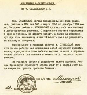 «Несекретная» служебная характеристика сотрудника «НИИ п/я 946» Сташинского Б.Н.