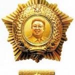 Орден Ким Чен Ира, он же Орден Солнца