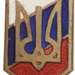 Значок члена НТС * г. – НСПН), 1938 г.: символизировал идею преемственности наследия Киевской Руси и Российской Империи.