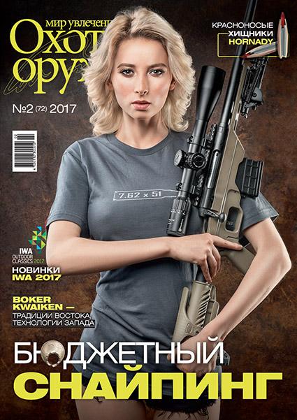 https://gunmag.com.ua/wp-content/uploads/2018/01/2-2017.jpg