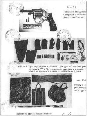Страница фототаблицы с револьвером и другими предметами, изъятыми в квартире Федоренко (из книги А. Кокотюхи)