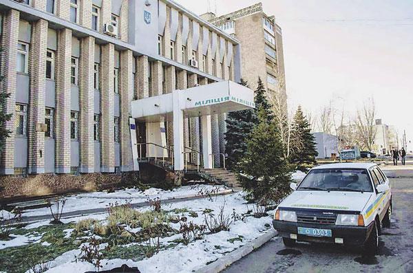 Лисичанск, горотдел УМВД Украины в Луганской области (начало 2000-х)