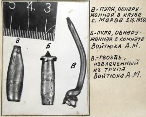 Дело 1950 г.: объекты, изъятые по фактам стрельбы в клубе и убийства Войтюка А.М.