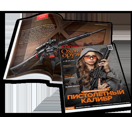 https://gunmag.com.ua/wp-content/uploads/2019/10/mag_1-1.png