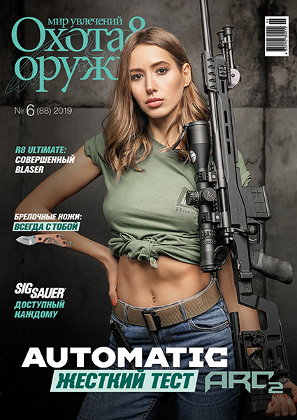 https://gunmag.com.ua/wp-content/uploads/2019/12/6-2019.jpg