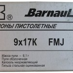 Упаковка Барнаульских патронов 9х17К