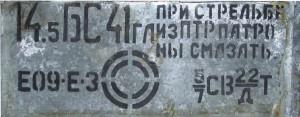 «Цинк» патронов БС-41 послевоенного выпуска (Ульяновский патронный завод, 1954 г.)