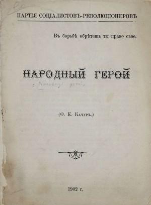брошюра эсеров о покушении на харьковского губернатора (1902 г.)