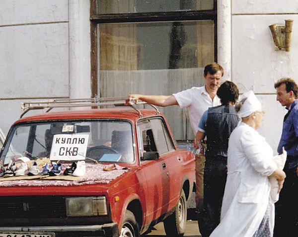барахолка (1990-е)